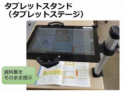 電子黒板-タブレットスタンド(フレキシブルアーム)